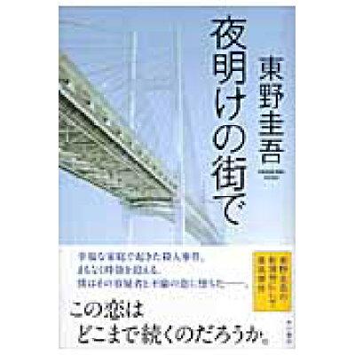 夜明けの街で   /角川書店/東野圭吾