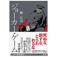 ジョ-カ-・ゲ-ム   /角川書店/柳広司