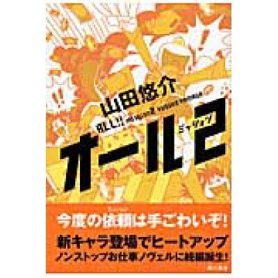 オ-ル  ミッション 2 /角川書店/山田悠介