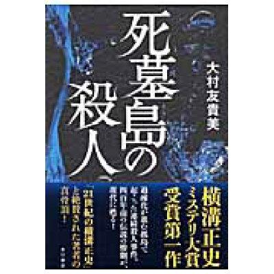 死墓島の殺人   /角川書店/大村友貴美