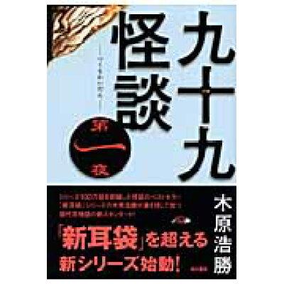 九十九怪談  第1夜 /角川書店/木原浩勝