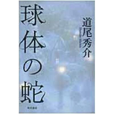 球体の蛇   /角川書店/道尾秀介