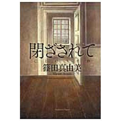 閉ざされて   /角川書店/篠田真由美
