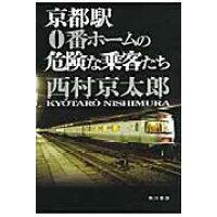 京都駅0番ホ-ムの危険な乗客たち   /角川書店/西村京太郎