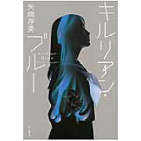 キルリアン・ブル-   /角川書店/矢崎ありみ