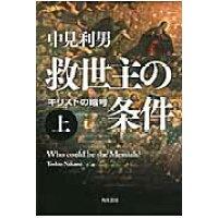 救世主の条件 キリストの暗号 上 /角川書店/中見利男