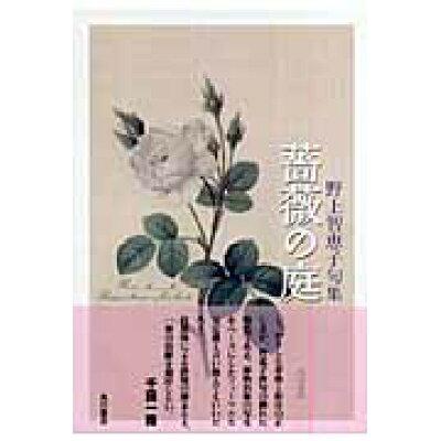 薔薇の庭 句集  /角川書店/野上智恵子