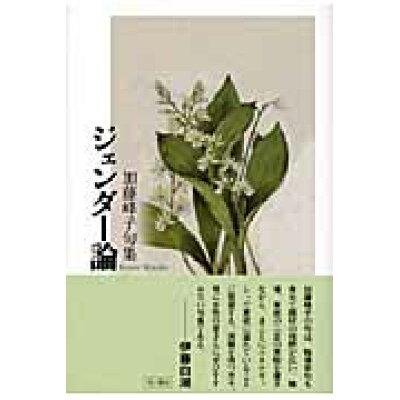 ジェンダ-論 加藤峰子句集  /角川書店/加藤峰子