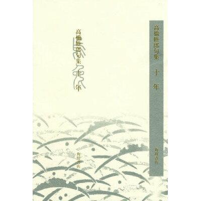 十年 高橋睦郎句集  /角川文化振興財団/高橋睦郎
