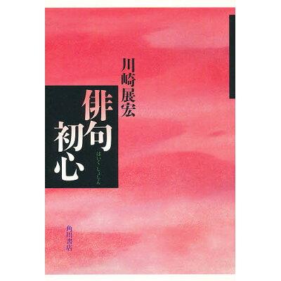 俳句初心   /角川書店/川崎展宏