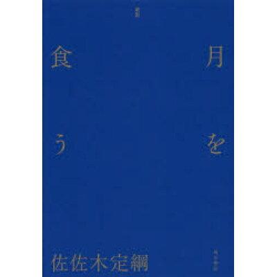月を食う 歌集  /角川文化振興財団/佐佐木定綱