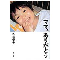 ママ、ありがとう   /角川書店/各務優子