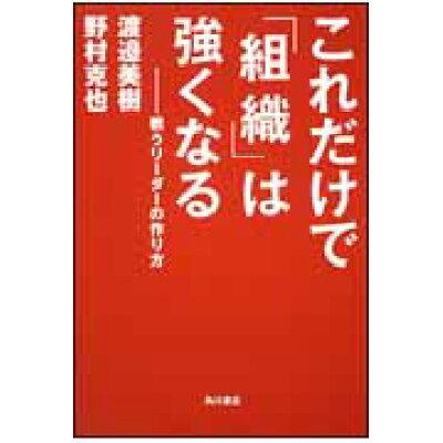 これだけで「組織」は強くなる 戦うリ-ダ-の作り方  /角川書店/渡辺美樹