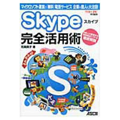 Skype完全活用術 マイクロソフト運営の「無料」電話サ-ビス企業も個人  /アスキ-・メディアワ-クス/花岡貴子