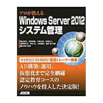 プロが教えるWindows Server 2012システム管理   /アスキ-・メディアワ-クス/横山哲也