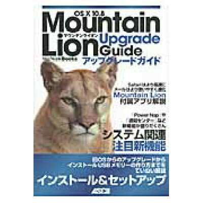 OS 10 10.8 Mountain Lionアップグレ-ドガイド   /アスキ-・メディアワ-クス/MacPeople編集部