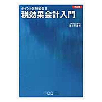 税効果会計入門   改訂版/アスキ-・メディアワ-クス/染谷英雄
