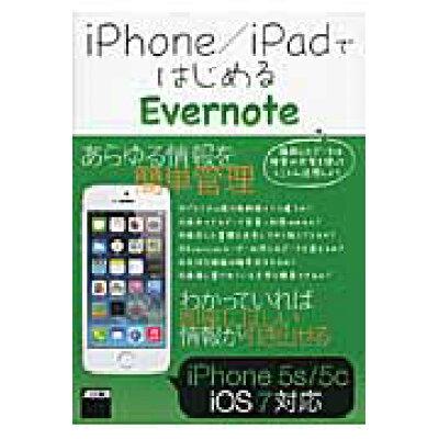 iPhone/iPadではじめるEvernote   /アスキ-・メディアワ-クス/宮下英之
