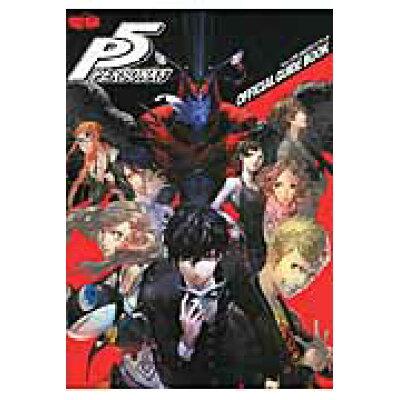 ペルソナ5公式ガイドブック PS4 PS3  /KADOKAWA/アスキ-・メディアワ-クス