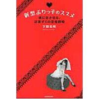 新型ぶりっ子のススメ 彼に恋させる、計算ずくの恋愛戦略  /KADOKAWA/下田美咲