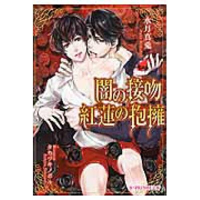 闇の接吻紅蓮の抱擁   /KADOKAWA/水月真兎
