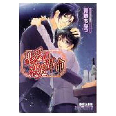 聖愛の恋愛革命   /KADOKAWA/青野ちなつ
