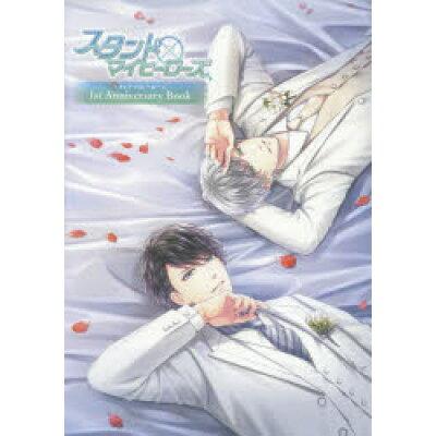 スタンドマイヒーローズ1st Anniversary Book   /KADOKAWA/電撃Girl'sStyle編集部
