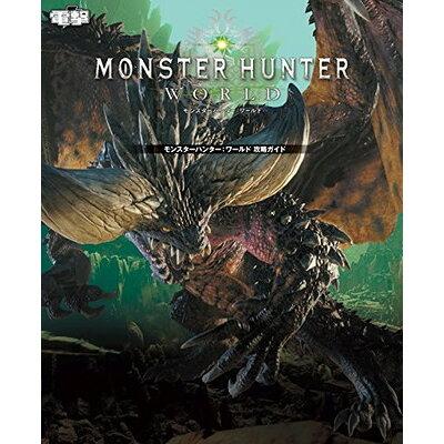 モンスターハンター:ワールド攻略ガイド   /KADOKAWA/電撃ゲーム書籍編集部