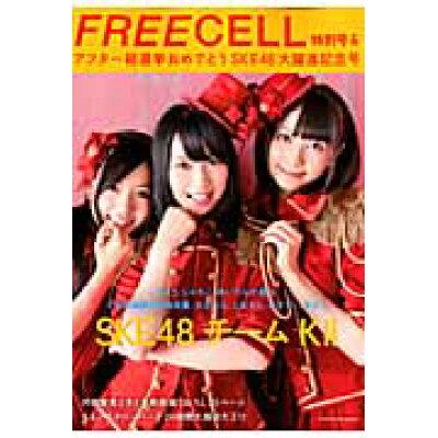 FREECELL特別号  6 /プレビジョン