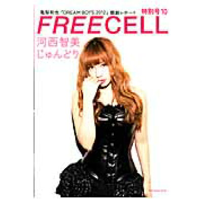 FREECELL特別号  10 /プレビジョン
