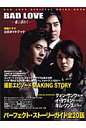 Bad love~愛に溺れて~公式ガイドブック 韓国ドラマ  /TOKIMEKIパブリッシング