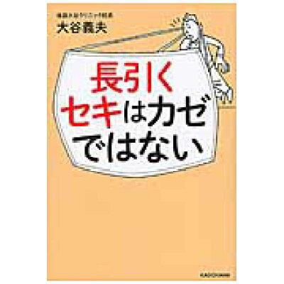 長引くセキはカゼではない   /KADOKAWA/大谷義夫