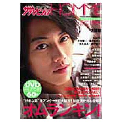 ザテレビジョンhomme  vol.10 /角川マガジンズ