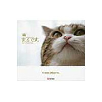 まるです。 DVD book  /TOKIMEKIパブリッシング/mugumogu