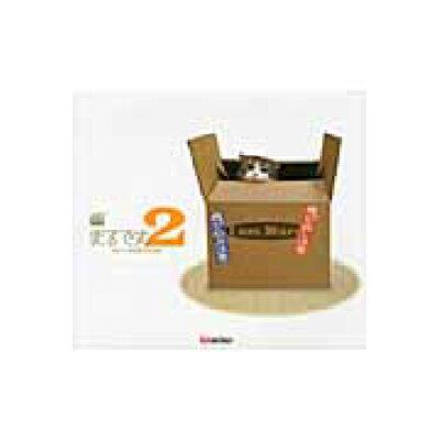 まるです。 DVDブック 2 /TOKIMEKIパブリッシング/mugumogu