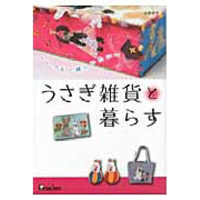うさぎ雑貨と暮らす いつも一緒にいたい  /TOKIMEKIパブリッシング/中田桃子
