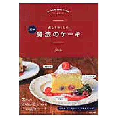 簡単魔法のケ-キ 流して焼くだけ  /KADOKAWA/Sachi
