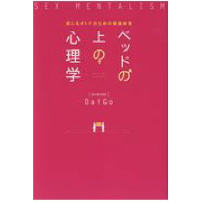 ベッドの上の心理学 感じるオトナのための保健体育  /KADOKAWA/メンタリストDaiGo