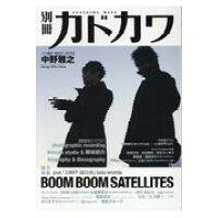 別冊カドカワ総力特集BOOM BOOM SATELLITES   /KADOKAWA