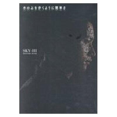 水の上を歩くように簡単さ SKY-HI HISTORY BOOK  /KADOKAWA/SKY-HI