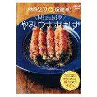材料2つde超簡単!Mizukiのやみつきおかず   /KADOKAWA/Mizuki
