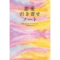 恋愛引き寄せノート 「でも」「だって」が口グセだった私が変われた!  /KADOKAWA/西原愛香