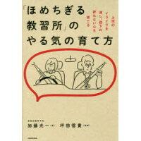 「ほめちぎる教習所」のやる気の育て方 上司のイライラを消し、部下の折れない心を育てる  /KADOKAWA/加藤光一