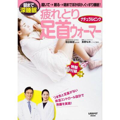 朝まで深睡眠疲れとり足首ウォーマーナチュラルピンク   /KADOKAWA/池谷敏郎