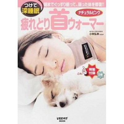 疲れとり首ウォーマーナチュラルピンク つけて深睡眠  /KADOKAWA/小林弘幸(小児外科学)