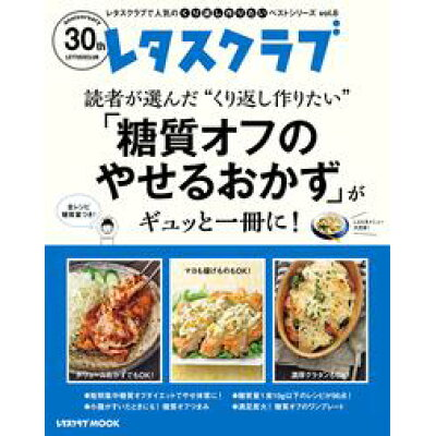 """読者が選んだ""""くり返し作りたい""""「糖質オフのやせるおかず」がギュッと一冊に!   /KADOKAWA"""