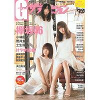 Gザテレビジョン  vol.52 /KADOKAWA