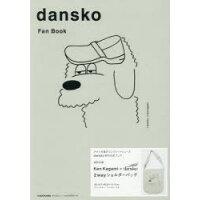 dansko Fan Book   /KADOKAWA