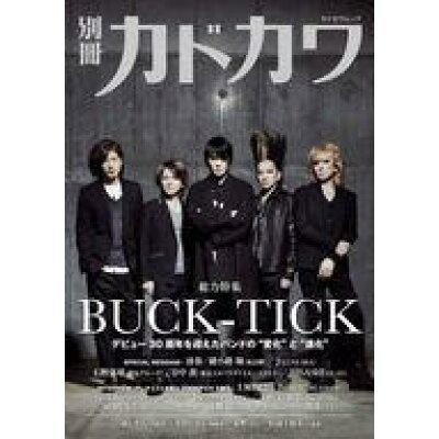 別冊カドカワ総力特集BUCK-TICK   /KADOKAWA