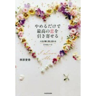 やめるだけで最高の恋を引き寄せる 人生が瞬く間に変わる5つのノート  /KADOKAWA/西原愛香